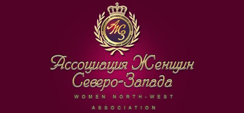 Association of Women of the Northwest