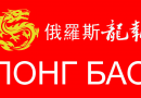 Газета Лонг Бао